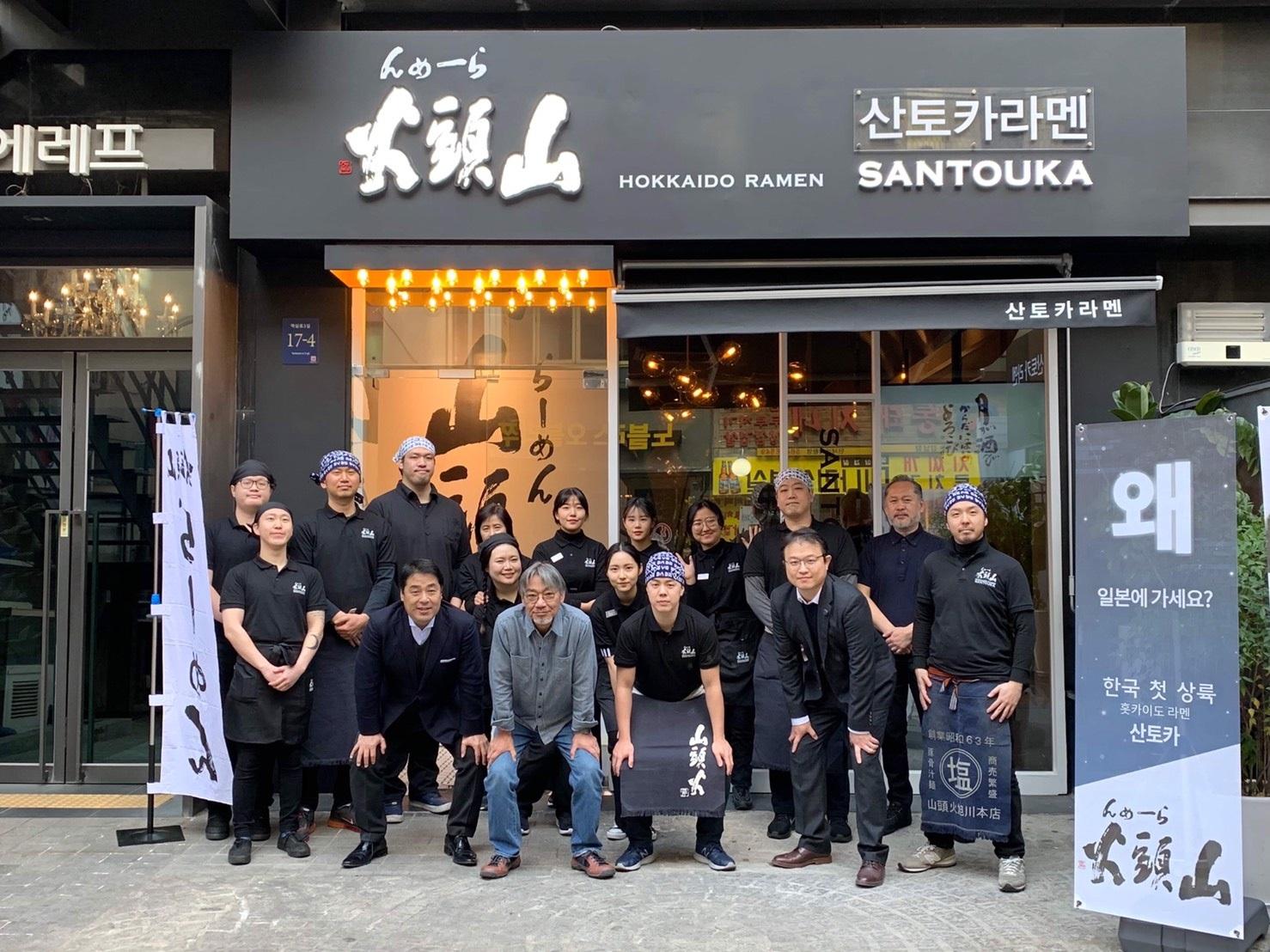Santouka opened in Seoul!