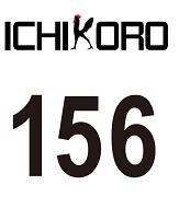 鶏そば十番156